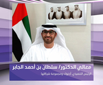 ADNOC's Emirati Women's Day event focuses on women empowerment